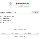 jquery身份证号码验证源码