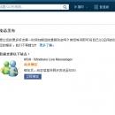 QQ空间动态发布到 Windows Live