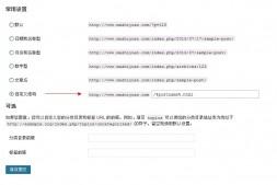 通过ISAPI Rewrite设置WordPress的固定链接