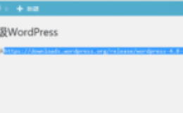 WordPress自动升级失败如何手动升级